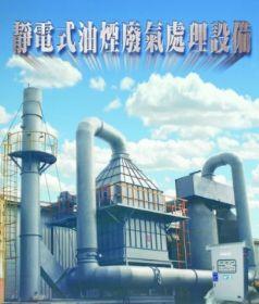 188BET_静电式油烟废气处理设备